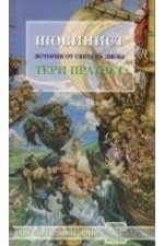 Шовинист-Тери Пратчет-Вузев
