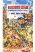 Подвижни образи-Тери Пратчет-Вузев
