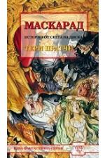 Маскарад-Тери Пратчет-Вузев