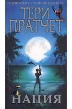 Нация-Тери Пратчет-Вузев