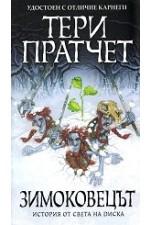 Зимоковецът-Тери Пратчет-Вузев