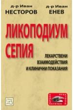 Ликоподиум. Сепия