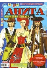 Игри с картонени кукли Анита - № 63 Карибски пирати