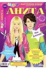 Игри с картонени кукли Анита - № 58 Майли Сайръс и Ник Джонас