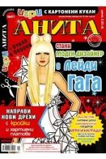 Игри с картонени кукли Анита - № 61 Стани моден дизайнер с лейди Гага