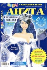 Игри с картонени кукли Анита - № 57 Снежната кралица Анджелина Джоли