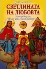 Книгите, които лекуват - книга 3 - Светлината на любовта