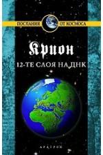 Крион - 12-те слоя на ДНК