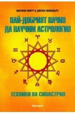 Най-добрият начин да научим астрология - Том 5