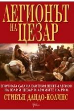 Легионът на Цезар