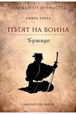 Бележки от вечността: Пътят на воина - Бушидо