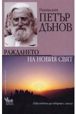 Учителят Петър Дънов - Раждането на новия свят