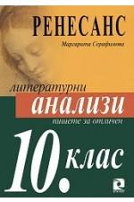 Пишете за отличен Ренесанс - литературни анализи - 10. клас