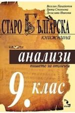 Старобългарска книжнина: Анализи за 9. клас