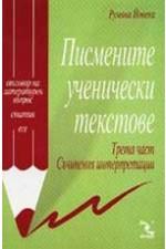 Писмени ученически тестове-трета част-съчинения,интерплетации
