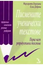 Писмените ученически текстове - част 1 Репродуктивни текстове