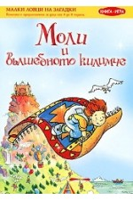 Малки ловци на загадки - Моли и вълшебното килимче