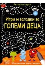 Игри и загадки за големи деца