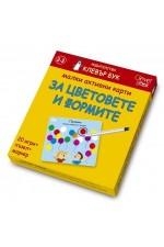 Малки активни карти за цветовете и формите