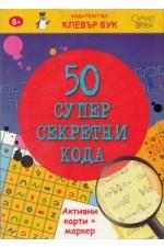 50 супер секретни кода