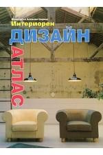 Интериорен дизайн - атлас