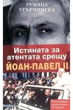 Истината за атентата срещу Йоан-Павел II