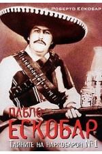 Пабло Ескобар - тайните на наркобарон №1