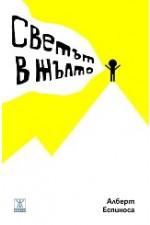 Светът в жълто