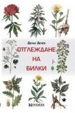 Отглеждане на билки