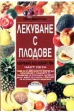Лекуване с плодове