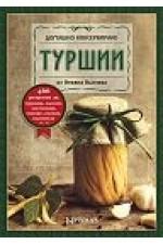 Домашно консервиране - Туршии