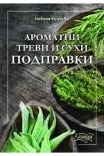 Ароматни треви и сухи подправки