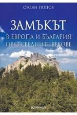 Замъкът в Европа и България през Средните векове