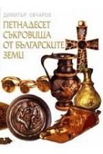 Петнадесет съкровища на българските земи