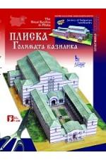 Плиска - Голямата базилика