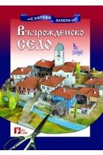 Възрожденско село