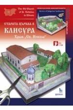 """Старата църква в Клисура. Храм """"Св. Никола"""""""