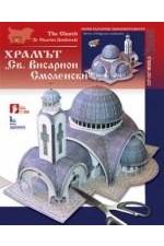 """Храмът """"Св. Висарион Смоленски"""""""