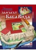 Замъкът Баба Вида