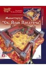 """Манастирът """"Св. Йоан Предтеча"""""""