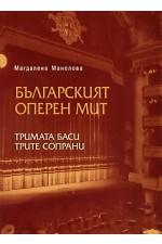 Българският оперен мит - тримата баси, трите сопрани