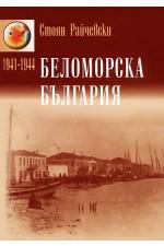 Беломорска България (1941-1944)