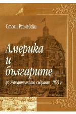 Америка и българите до Учредителното събрание 1879 г.