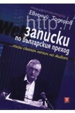 Записки по българския преход ... този скапан начин на живот