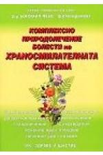 Комплексно природолечение - Болести на храносмилателната система