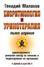 Биоритмология и уринотерапия: Пълно издание