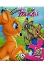 Бамби - книжка с 6 пъзела