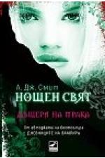 Нощен свят - книга 2: Дъщери на мрака