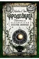 Тайните на безсмъртния Никола Фламел - Чародейката
