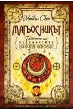 Тайните на безсмъртния Никола Фламел - Магьосникът